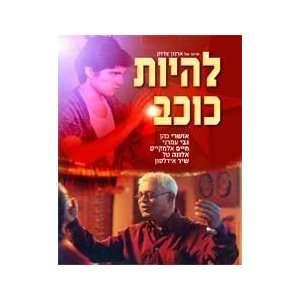 Being a Star   Isreali Drama Movie Dvd (Hebrew) Arnon