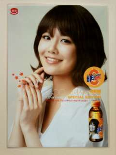 SNSD GIRLS GENERATION VITA 500 Sooyoung PLASTIC SHEET