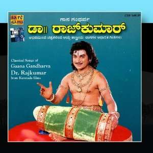Classical Songs Of Gaana Gandharva   Dr. Rajkumar From