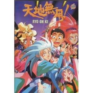 Tenchi Muyo OVA & Movies Movies & TV