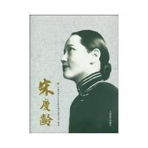 Soong Ching Ling (Paperback) (9787544427319): SHANG HAI SHI