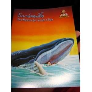 FISH / Thai   English Bible Storybook for Children / Thailand (Words