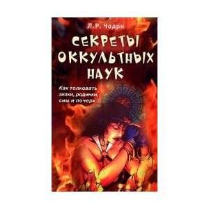 Secrets of the Occult nauk.kak interpret marks, birthmarks
