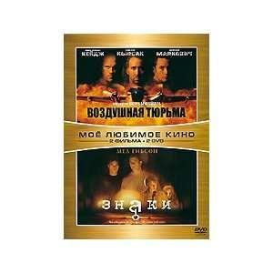 Vozdushnaya tyurma/Znaki (2 DVD) /(Misteriya): D. Malkovich