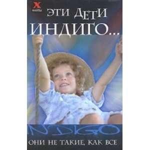 oni ne takie, kak vse (9785222119808) Lyudmila Shereminskaya Books