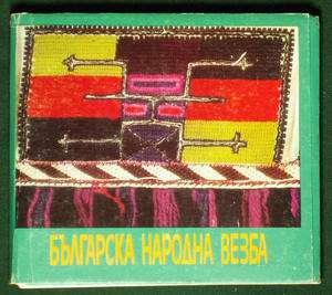 BOOK Antique Bulgarian Folk Embroidery ethnic textile costume Ottoman