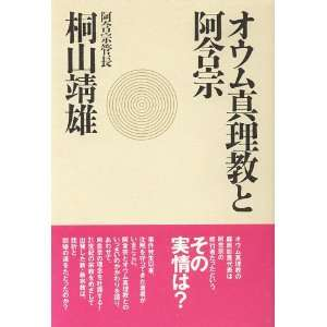 to Agonshu (Japanese Edition) (9784892032615): Seiyu Kiriyama: Books