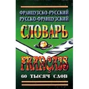 slovar / Francais (9785913360236) Elena Maevskaia Per Larosh Books