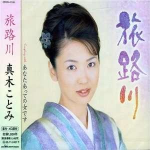 Tabiki Gawa: Kotomi Maki: Music