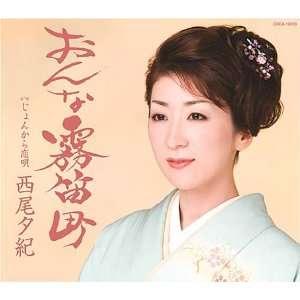 Onna Muteki Machi/Jonkara Koiuta Yuki Nishio Music
