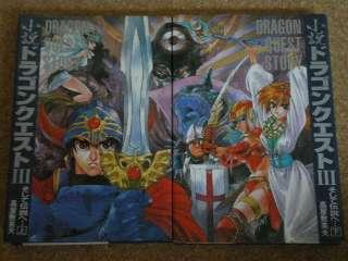 Japanese Novel DRAGON QUEST III 3 (FULL SET OF 2) enix warrior 1990