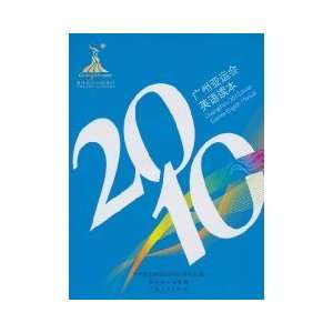 Asian Games English readers (with MP3 Disc 1) (9787218067186): DI 16