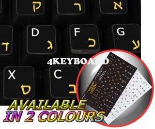 HEBREW ENGLISH NON TRANSPARENT KEYBOARD STICKER BLACK