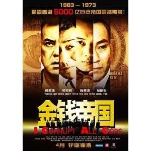 Wong, Bowie Lam, Wong Jing, Eason Chan, Alex Fong, Kate Tsui: Movies