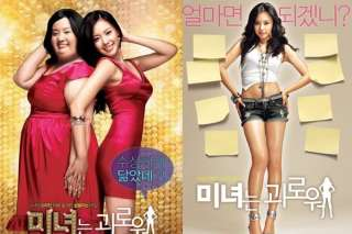 200 Pound Beauty ~ Korean Movie DVD With Good English Subtitles