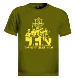 IDF Girls T Shirt zahal israel defense force army