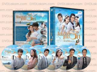 Game Rai Game Rak   Lakorn Thai TV Drama DVD Boxset NEW