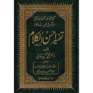 Tafseer Ahsan ul kalam (Urdu Language): Dr. Muhammad
