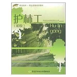 BU JIAO CAI BAN GONG SHI SHANG HAI SHI ZHI YE PEI XUN YAN Books