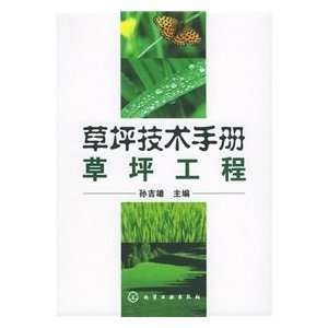 technical manual lawn Lawn Works (9787502577148) SUN JI XIONG Books