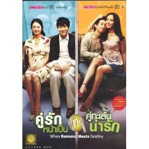 When Romance Meets Destiny Korean Movie Dvd English Sub