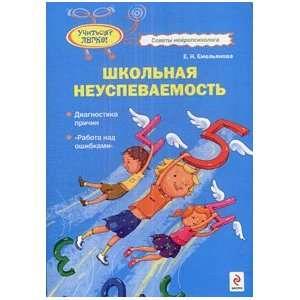 ; Rabota nad oshibkami (9785699395880): E. N. Emelyanova: Books