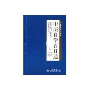 Days (9787509127148): ZHANG HU DE ?DAN LI JUAN ?WANG CUN FEN: Books