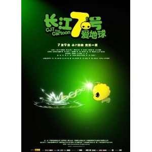) (2010) Chinese Style C  (Stephen Chow)(Kitty Zhang Yuqi)(Lei Huang