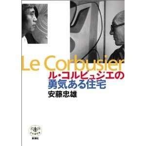 Yukiaru Jyutaku (Le Corbusiers Courageous Houses) Tadao Ando Books